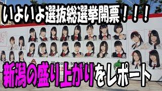 第8回 AKB48 45thシングル選抜総選挙いよいよ開票です!! 新潟駅南口では総選挙に先駆けてグッズ販売が開始。 また、現在メディアシップで開催中の『 ...