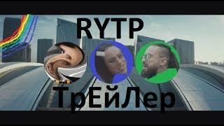 RYTP/Правильная реклама 13/ТРЕЙЛЕР