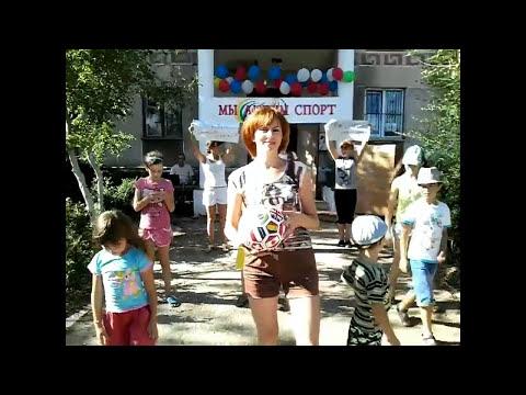 Флешмоб ко Дню физкультурника в  селе Батальное