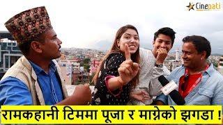 सिन काटेपछि रामकहानी टिमकाे झगडा ! पूजालाई माग्नेले यसरीले कराए | Pooja Sharma | Ram kahani