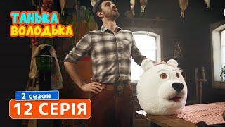 Супер Сериал Танька и Володька 2 сезон 12 серия