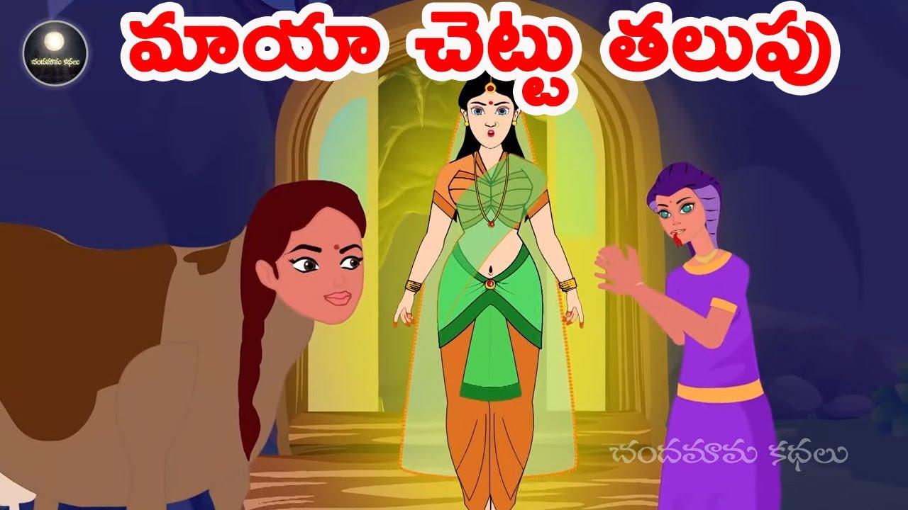 మాయా చెట్టు తలుపు | Telugu Moral Stories | Telugu Kathalu | Bedtime Stories | Chandamama Kathalu
