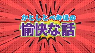 かとしとべみほの愉快な話 -日向坂46-
