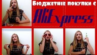 Aliexpress - заказ 10 товаров до 3-х $ / детские товары/ фонарик/ очки/ зарядка