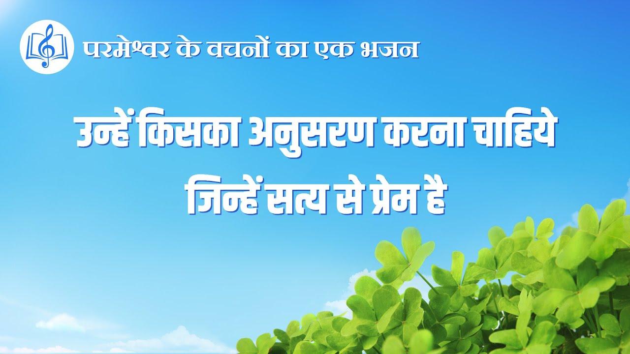 उन्हें किसका अनुसरण करना चाहिये जिन्हें सत्य से प्रेम है   Hindi Christian Song With Lyrics