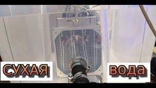 Сухая вода , иммерсионное охлаждение  immersion cooling / Liquid Immersion Cooling / Pouring the Oil