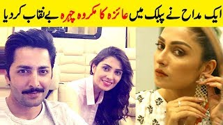 Most Embarrassing Moment Of Ayeza Khan Over Her Dressing! 2019