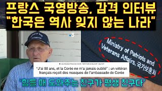프랑스 국영방송, 한국에서 보낸 편지와 선물에 깜짝놀란…