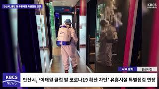 안산시, 클럽 등 유흥시설 특별점검 연장