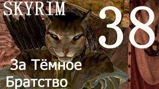 Skyrim 38  Доспехи Печати Смерти 2/4