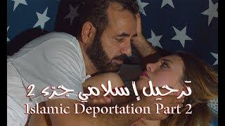 Islamic Deportation Part 2  ترحيل إسلامي جزء
