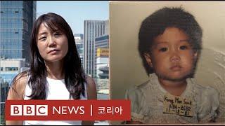 '엄마를 찾습니다. 제 이름은 강미숙입니다' - BBC News 코리아