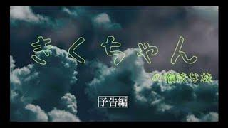 映画『きくちゃんの愉快な旅』予告。 私の名前は佐々木久美。ごくごく普...