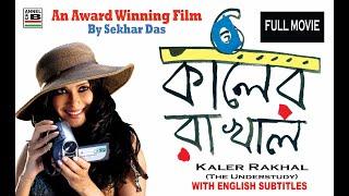 Repeat youtube video Kaler Rakhal Bengali Full Movie   Sekhar Das   Soumitra Chatterjee   Nandana Sen   Rupa Ganguly