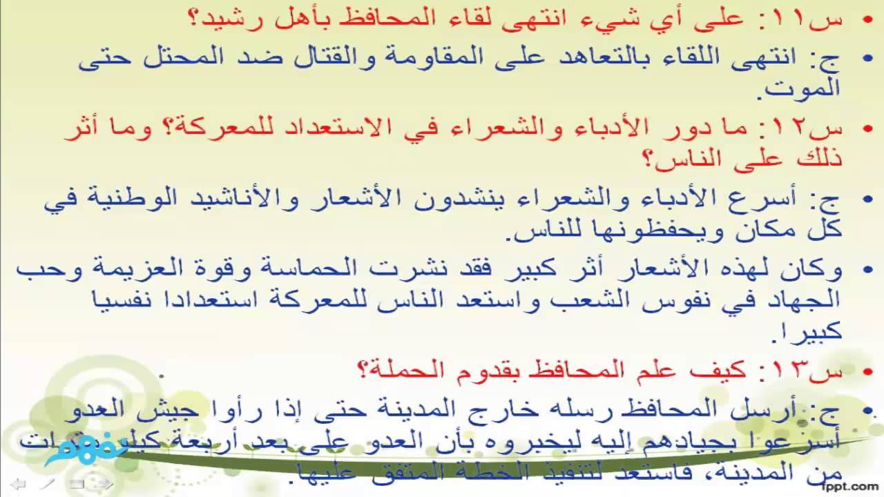 ملخص أحداث الفصل السادس قصة كفاح شعب مصر للصف الثاني الإعدادي موقع نفهم موقع نفهم