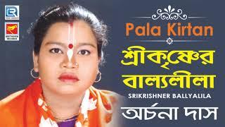 Srikrishner Ballyalila | শ্রীকৃষ্ণের বাল্যলীলা | Pala Kirtan | Archana Das | Beethoven Records