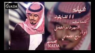 شيلة لا لا تضايقونه /اداء مانع القحطاني