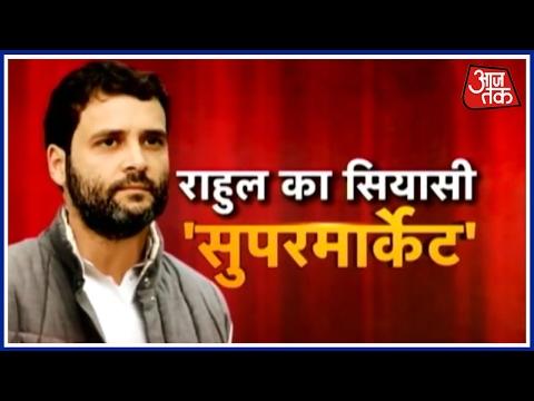 Aaj Subah : Rahul Gandhi Takes dig at PM Modi In His rally