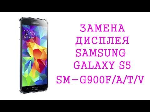 Замена дисплея Samsung Galaxy S5 SM-G900F\ Replacement LCD Samsung Galaxy S5 SM-G900F