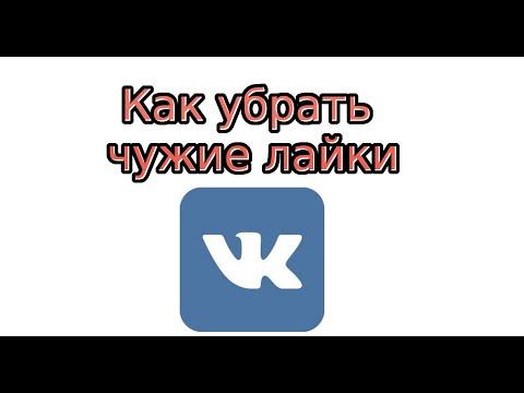 Как убрать чужие лайки В Контакте