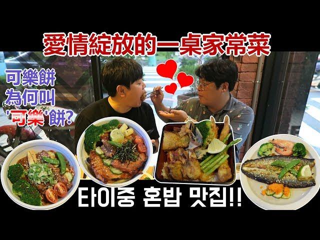 可樂餅為何叫'可樂'餅? 韓國人吃看看愛情綻放的一桌家常菜 in 台中!_韓國歐巴
