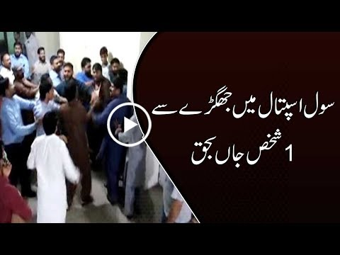 CapitalTV; Brawl at Lahore Services Hospital leaves one dead