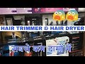 Cheapest Hair Trimer & Dryer [ Wholesale / Retail ] | Chandni Chowk| Delhi