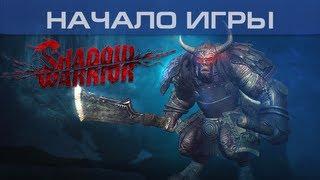 ▶ Shadow Warrior (2013) - Начало игры