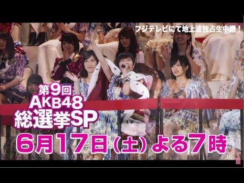 6/17(土)19時からフジテレビ系列にて放送予定 「AKB48 第9回選抜総選挙」生中継のTVスポット映像です。 http://www.fujitv.co.jp/akbsousenkyo/