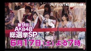 【選抜総選挙×フジテレビ】「AKB48 第9回選抜総選挙」TVスポット30秒 / AKB48[公式] AKB48 検索動画 15