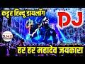 Kattar Hindu Dialogue   Har Har Mahadev Jaikara   DJ Satyam Sitamarhi   Hard Bass DJ Remix Song