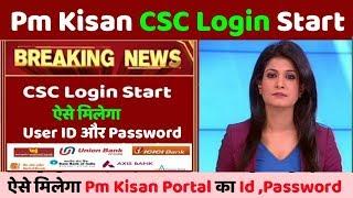 Pm Kisan samman Nidhi CSC Login Start , Aise Milega CSC VLE ko Pm Kisan Portal Ki Login ID ,Live