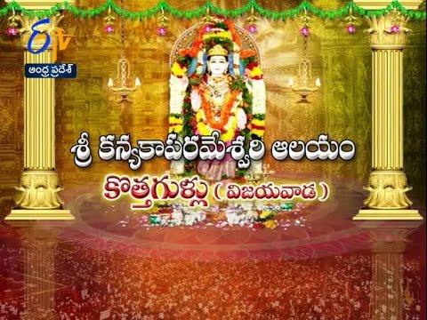 Sri Kanyaka Parmeswari Temple | Kottagullu | Vijayawada | Teerthayatra | 19th May 2017 | ETV AP