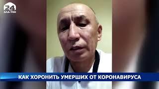 Как хоронить умерших от коронавируса - Новости Кыргызстана