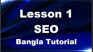 1.  এস. ই. ও কি এবং সার্চ ইঞ্জিন কি ?  what is SEO and What is Search Engine