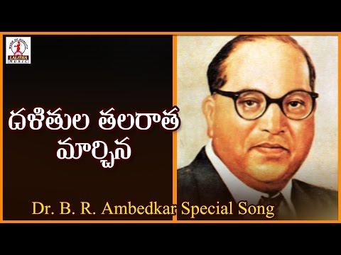 Ambedkar Special Telugu Audio Songs | Dalitula Talarata Marchina Song | Lalitha Audios And Videos