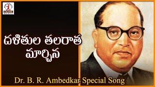 Ambedkar Special Telugu Audio Songs | Dalitula Talarata Marchina Song | Lalitha Audios And Videos