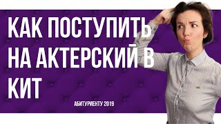 Институт кино и телевидения СПб 🎬. Актерский факультет🎭