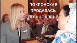 ПОКЛОНСКАЯ ПРОДАЛАСЬ ГОГЕНЦОЛЛЕРН.  ПОХОРОНЫ РОССИИ