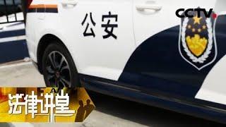 《法律讲堂(生活版)》 20190522 回不去的故乡| CCTV社会与法