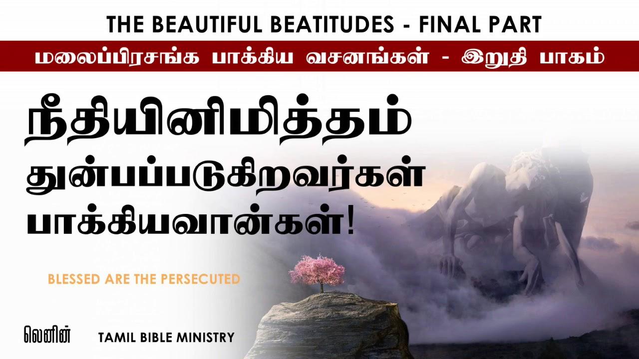 Beatitudes P9 | நீதியினிமித்தம் துன்பப்படுகிறவர்கள் பாக்கியவான்கள் | Blessed Are The Persecuted!