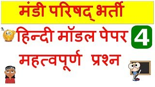 UPSSSC MANDI PARISHAD HINDI #4  | previous year question paper | UPSSSC| mandi parishad | blackboard