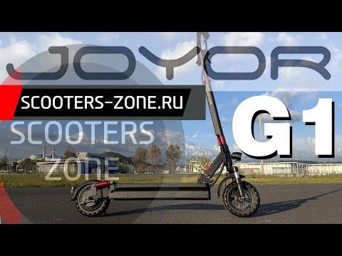Электросамокат Joyor G1