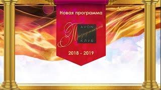 НОВЫЙ ПРЕЗИДЕНТСКИЙ КЛУБ AVON С 13 КАТАЛОГА 2018 ПО 12 КАТАЛОГ 2019