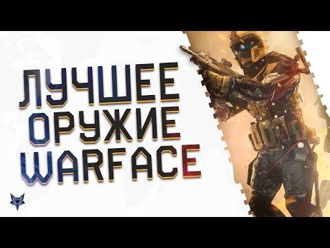 Лучшее оружие Warface добавили в игру на пару дней!!!Успей получить самую имбовую пушку в Варфейсе! thumbnail
