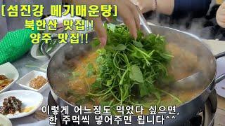 북한산 맛집!! 양주 맛집!! 섬진강 메기 매운탕