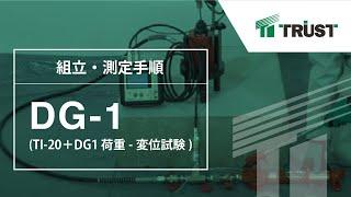 DG-1測定手順 (TI-20+DG1 荷重-変位試験)
