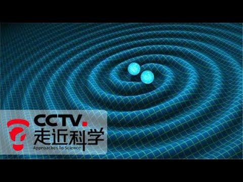 《走近科学》引力波——时空的涟漪 20160225 | CCTV走近科学官方频道