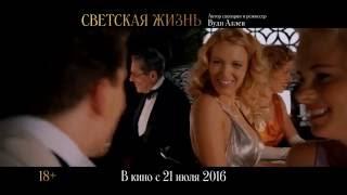 """Телеролик """"Светская жизнь"""" (в кино с 21 июля)"""