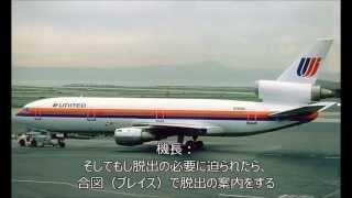 【航空事故の瞬間7】ユナイテッド航空 UA232便 不時着炎上事故 DC-10型機 事故映像・音声 1989年7月19日 (飛行機事故)